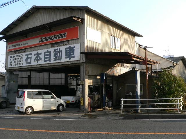 石本自動車整備工場