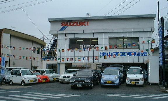 津山スズキ販売株式会社