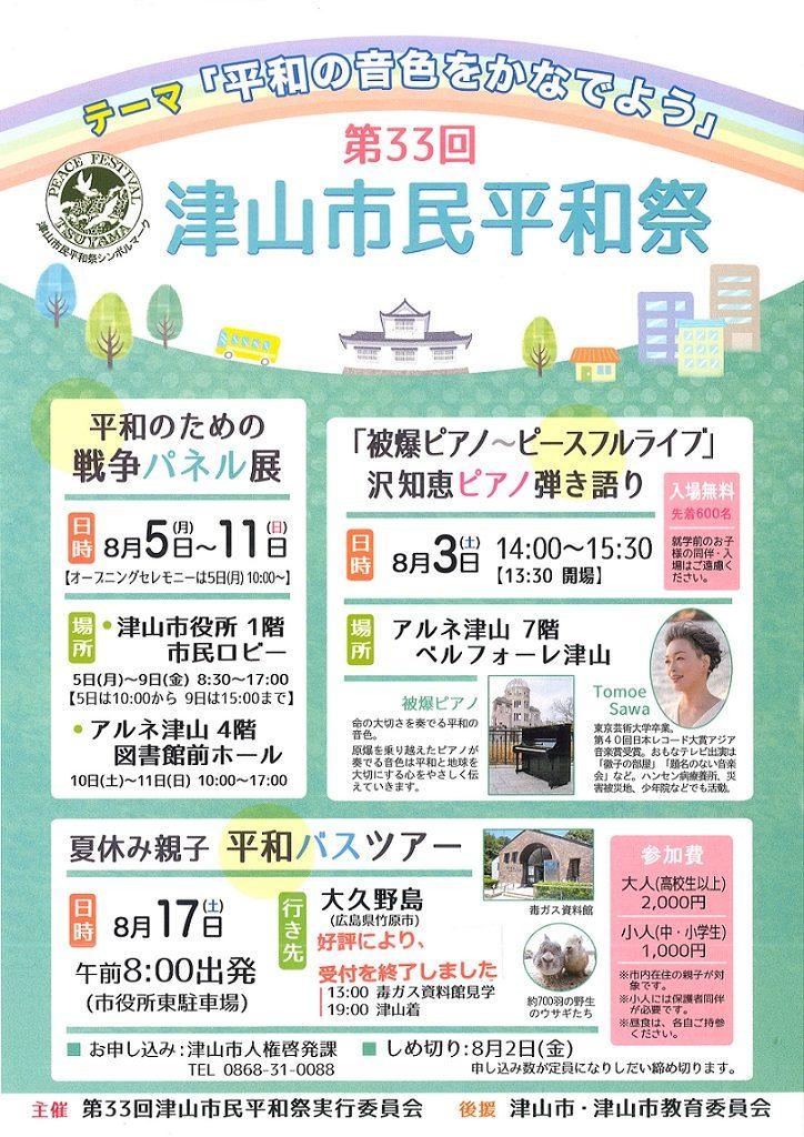 第33回 津山市民平和祭